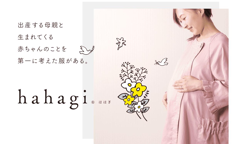 出産する母親と生まれてくる赤ちゃんのことを第一に考えた服がある